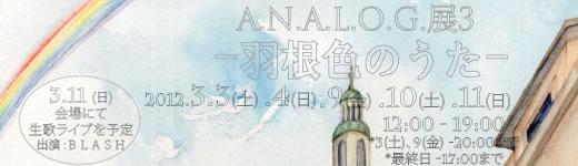 A.N.A.L.O.G.展3